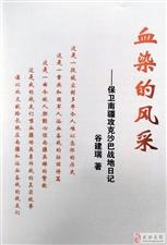 纪实文学中人物塑造的多元化写作―再读谷建瑞《血染的风采》文/王建峰