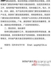 陕西发布做好8-10号降雪天气防御工作通知
