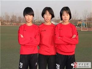 博兴这三名女孩出名了!入选国家青少年足球菁英计划18人名单,未来将有大