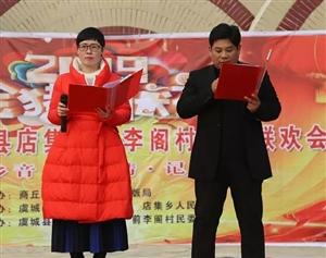 """店集乡前李阁村举办""""听乡音・叙乡情・记乡愁""""乡村春晚系列文化活动"""