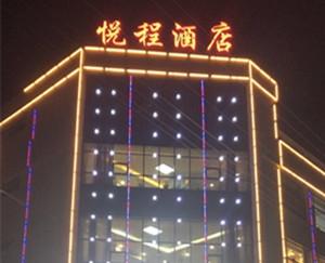 阜城县 悦程酒店