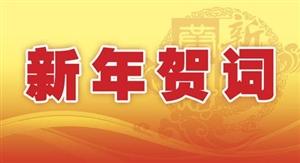 咸阳市委市政府发布新年贺词!提到了彬州市