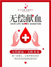 惠水县无偿献血倡议书