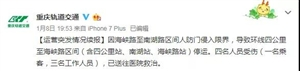 最新!重庆轨道环线事故致1死3伤!部分线路已停运…