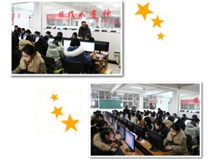 安庆皖江中等专业学校举行非计算机专业计算机水平测试