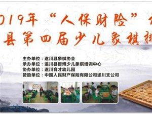 遂川县第四届少儿象棋排位赛