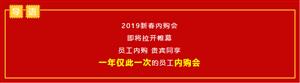 内部价!2019新年第一波,家万佳超市新春内购会又双����来啦!