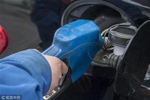 青州人注意,油价又要变了!新年第一次油价调价日期就在...