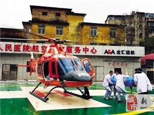 """吉安市中心人民医院打""""飞的""""去医院已成现实"""