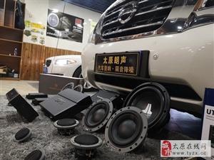 余音绕耳 日产途乐汽车音响改装丹麦丹拿372―太原朗声作品