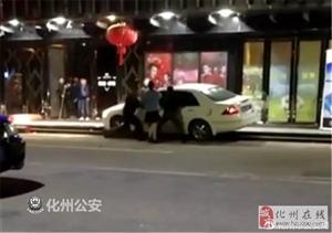 化州男子凌晨抢小车猛撞某酒吧大门,真相是......