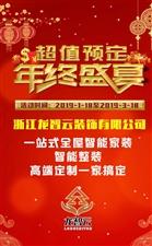 浙江龙智云装饰有限澳门赌场网站网址年终盛典