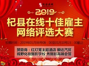 2019杞县十佳人气雇主网络评选投票活动