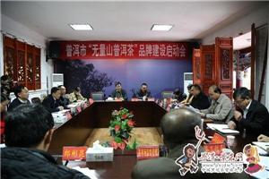 """景东茶企业诚信联盟,打造""""普洱市无量山普洱茶""""品牌"""