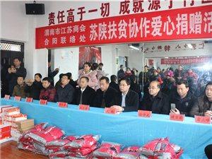 """合阳县特殊教育学校举行""""苏陕协作;情系特教""""帮扶捐赠活动"""