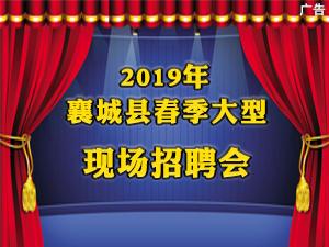 2019美高梅平台春季大型现场招聘会