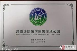 """新濠天地赌博网址汤河湿地公园正式授牌""""国家级""""!"""