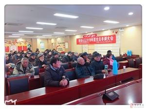 溧水区经济开发区秦淮社区2018年度党员冬训大会圆满结束