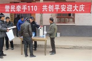 """陕西合阳百良派出所开展""""110""""宣传活动"""