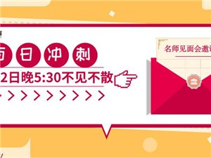 艺考百日冲刺名师见面会第二弹1月12日下午5:30与您不见不散!