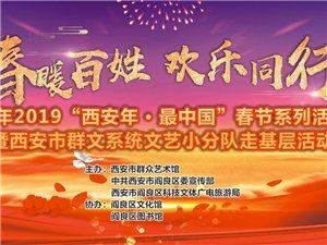 西安年・最中��|迎春�{福,1月12日的千禧�V�霾灰�不散!