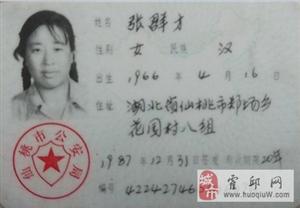 寻找失散在霍邱多年的弟弟曾亚峰和妈妈张群才