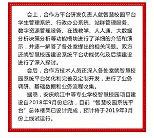 安庆皖江中等专业学校召开智慧校园建设现场协调会