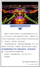 通知:1月11日起,唐山南湖景区将临时关闭!
