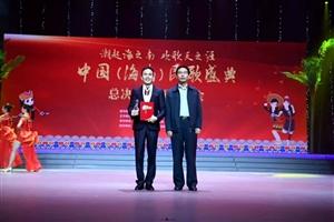 中国(海南)民歌盛典总决赛揭晓儋州符学勤获一等奖
