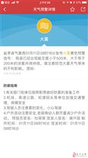 盐亭1月11日8时16分发布大雾黄色预警