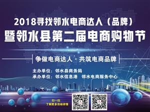 2018寻找邻水电商达人(品牌) 暨邻水县第二届电商购物节