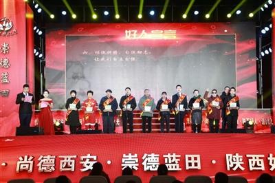 蓝田举办陕西好人发布活动,网上在线观众20万+