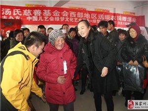 爱心暖衣送温暖――――汤氏慈善基金会情暖张家川镇西城社区居民