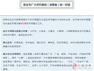致桐城广大农村居民的一封信!