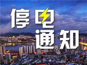 今天起,漯河这14大片区计划停电,早知道不误事!(1.11-1.17)