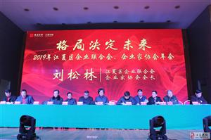 格局决定未来――2019年江夏区企业家协会年会