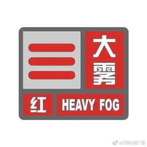 河南发布今年首个大雾红色预警,注意交通出行安全
