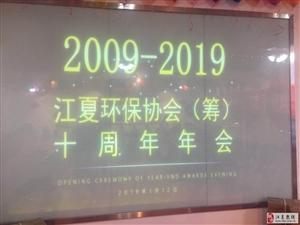 2009-2019江夏环保协会(筹)十周年年会
