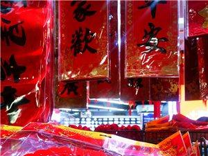 红红火火新年到!
