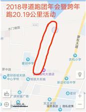 """霍邱寻道跑团""""20.19""""KM挑战赛活动规程"""