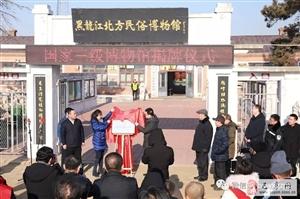 【巴彦网】黑龙江北方民俗博物馆举行国家三级博物馆揭牌仪式