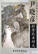 【巴彦网原创文学】国画:十六本专集封面-尹晓彦