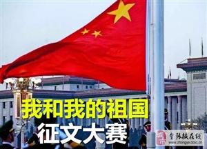 """""""我和我的祖国""""――张掖市庆祝新中国成立70周年征文大赛启事"""