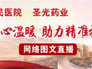 """潢川人民医院与圣光医药""""传递爱心温暖,助力精准脱贫""""活动"""