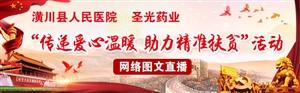 """新濠天地网址-js75a.com人民医院与圣光医药""""传递爱心温暖,助力精准脱贫""""活动"""