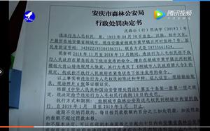桐城两村民在山场烧炭被行政拘留十日