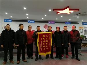 桐城:文明创建办实事 居民致谢送锦旗