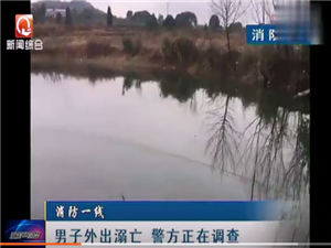 桐城一男子外出溺亡警方正在调查