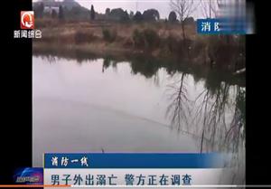 桐城一男子外出溺亡