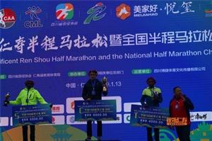 2019大美仁寿半程马拉松冠军出炉中国人获男子组半马冠军